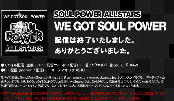SOUL POWER ALLSTARS「WE GOT SOUL POWER」6/1配信スタート!